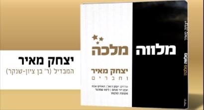 Hamavdil - Rabbi Ben Zion Schenkar